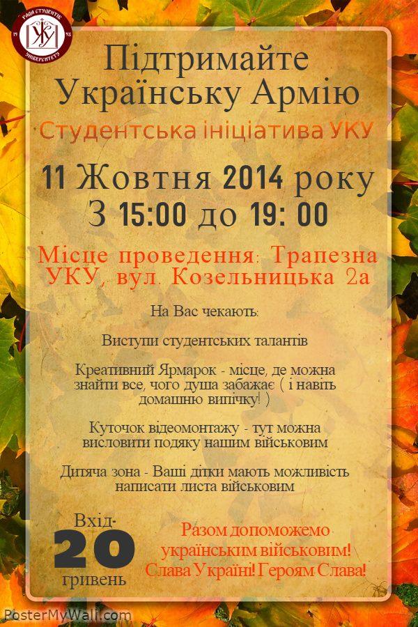 Ярмарок Підтримайте Українську Армію