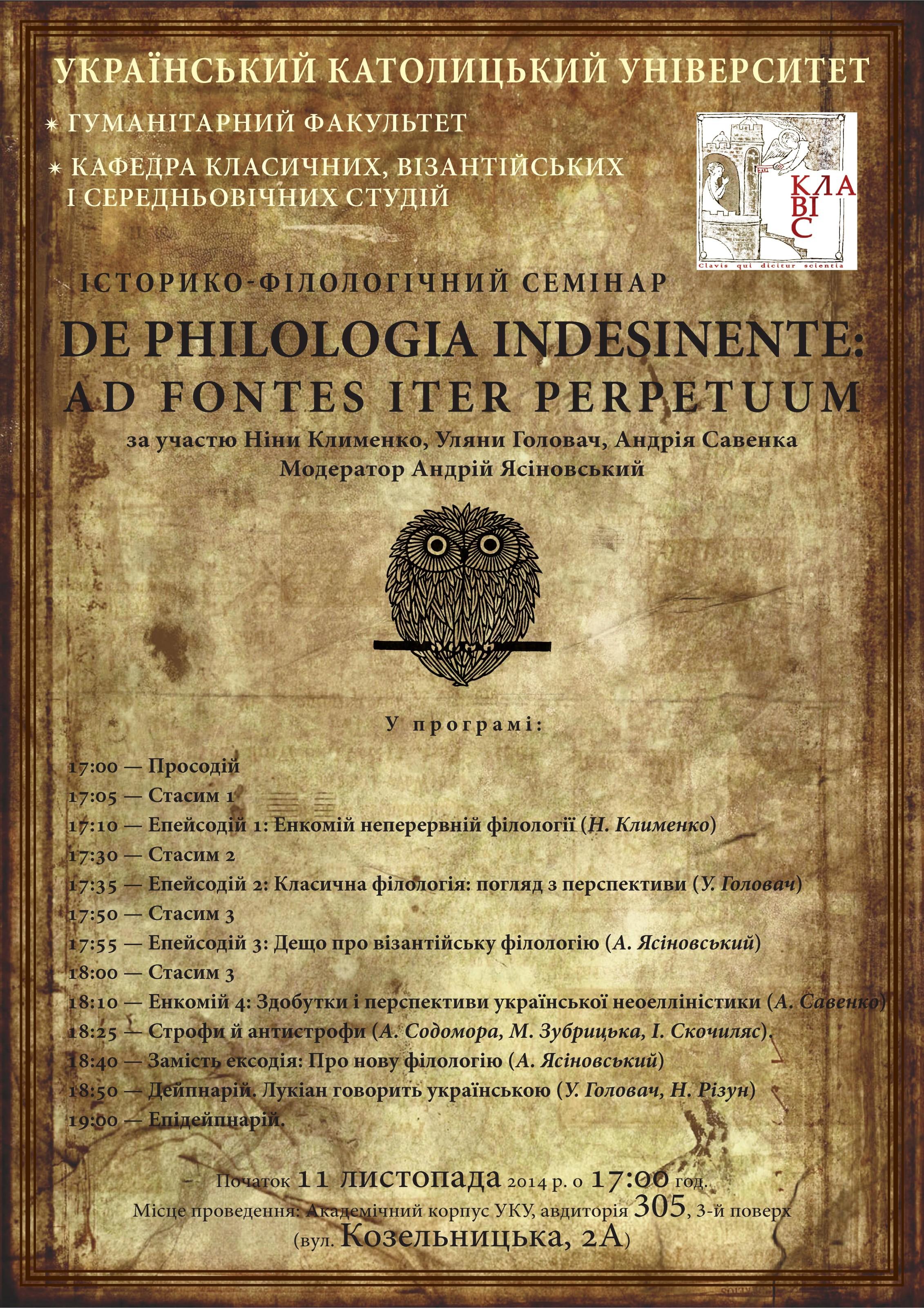 2014.11.11_історико-філологічний семінар