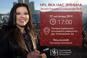 Зустріч Руслана-01-01