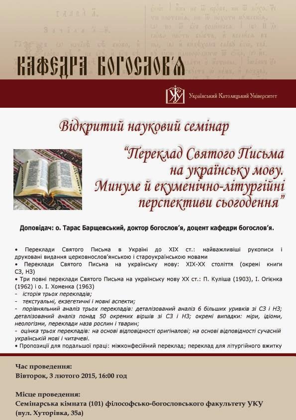 seminar_pereklad_svyatoho_pysma_new