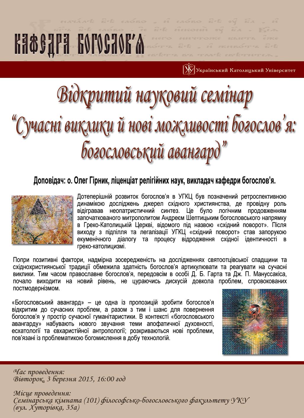 seminar_bohoslovskyy_avanhard