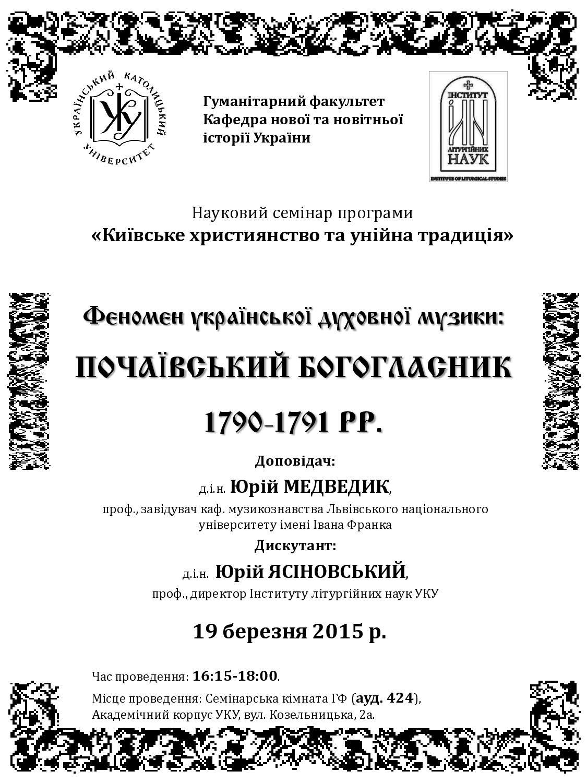Почаївський Богогласник-page-001