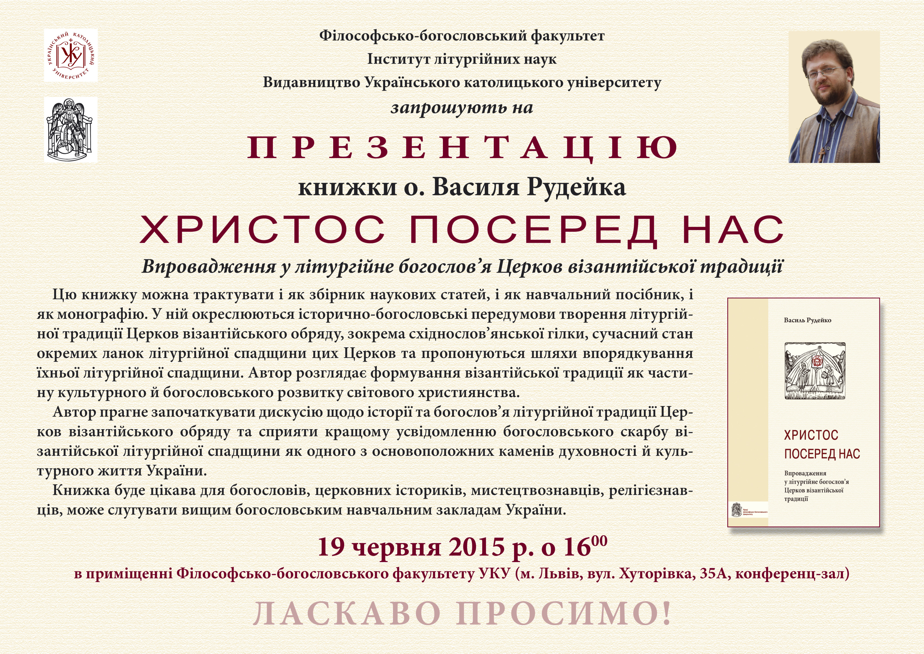 ХС_презентація_плакат3