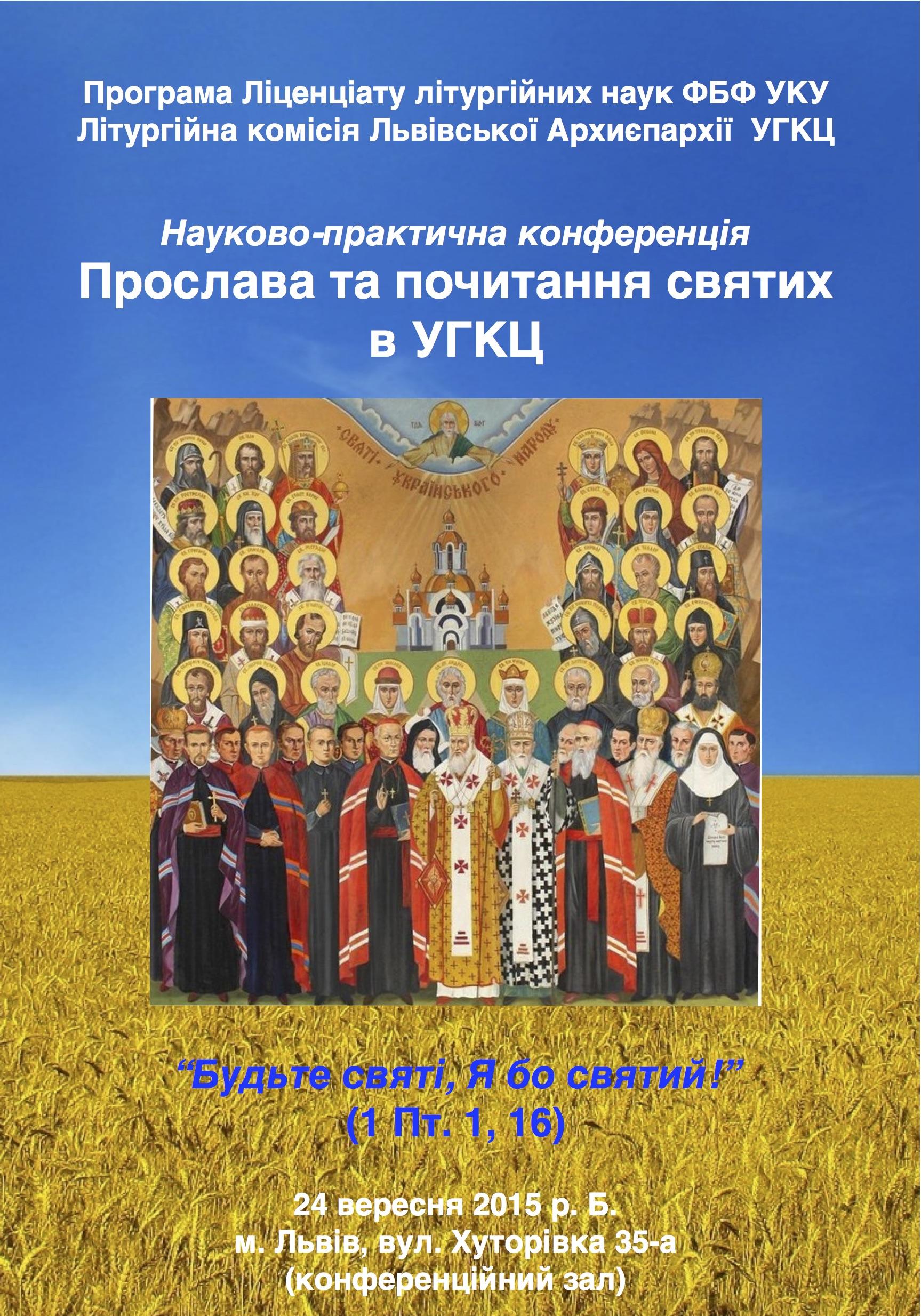 confer_svyati