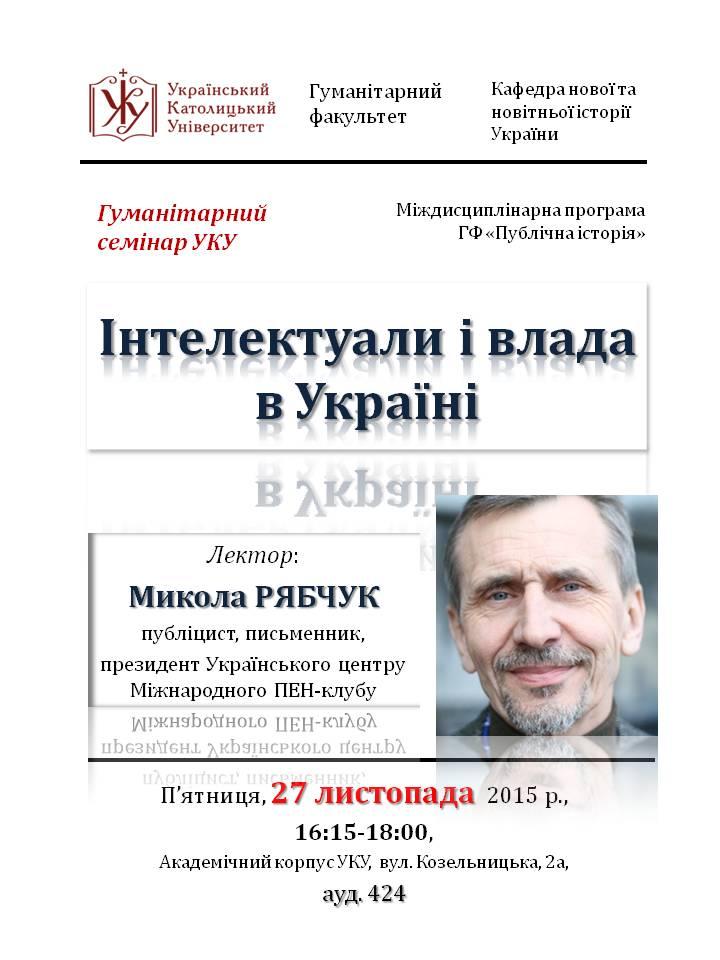 АФІША_Рябчук Микола
