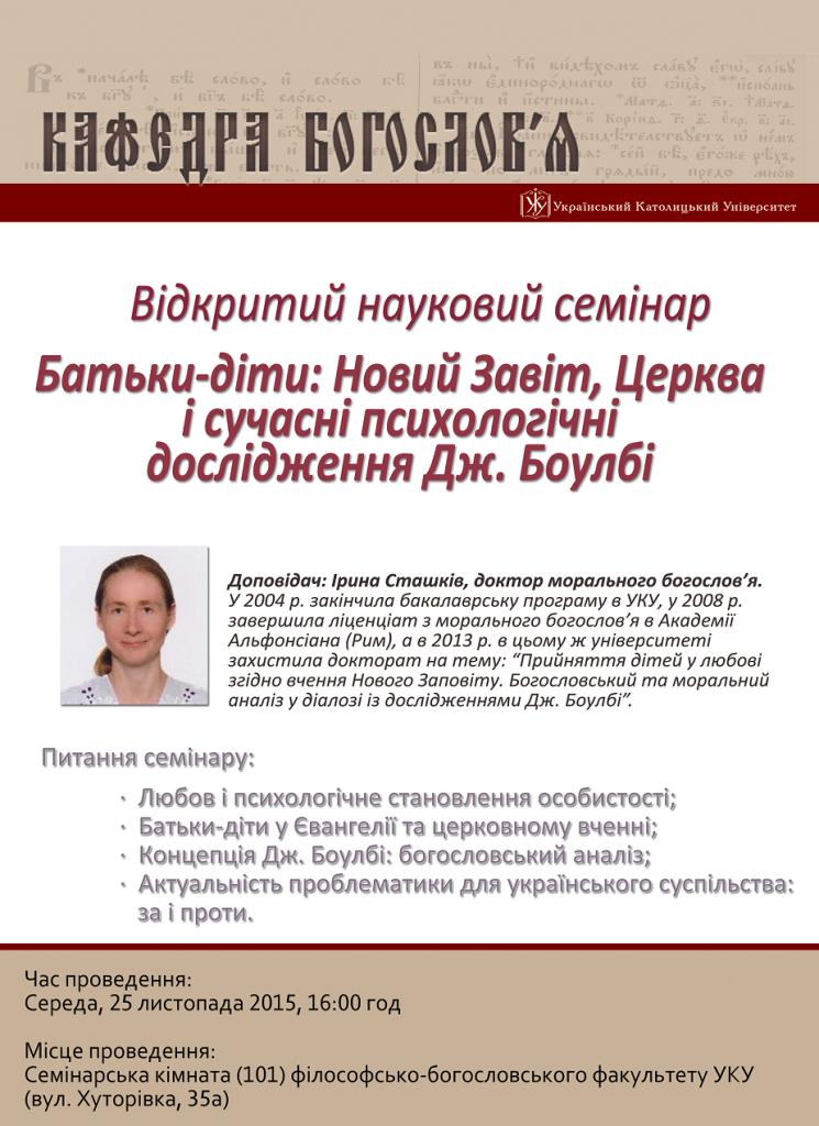 bbatky_i_dity_novyy_zavit copy