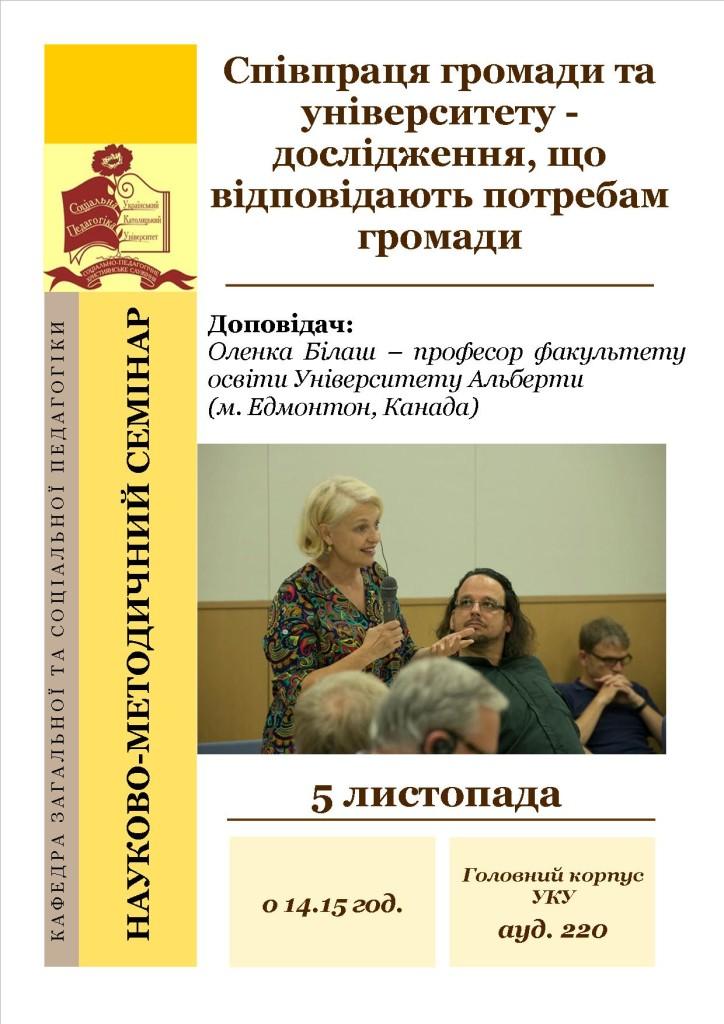 Семінр_О_Білаш