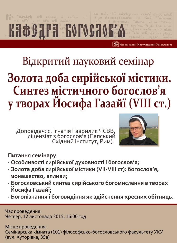 syriysky_mistyky copy