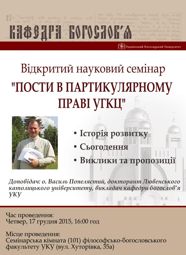 seminar_popelyastyy