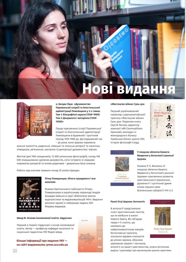 Нові видання УКУ