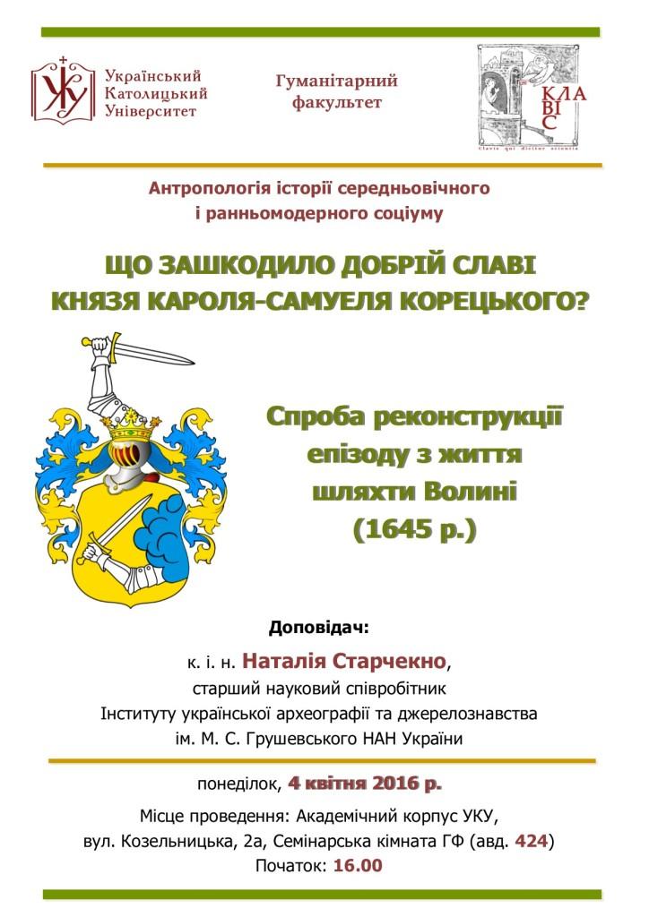 2016.04.04 антропологічний семінар