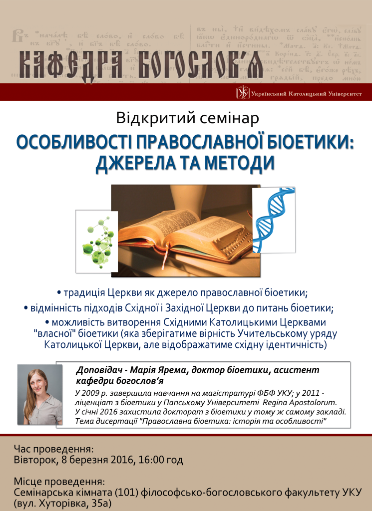 pravoslavna_bioetyka