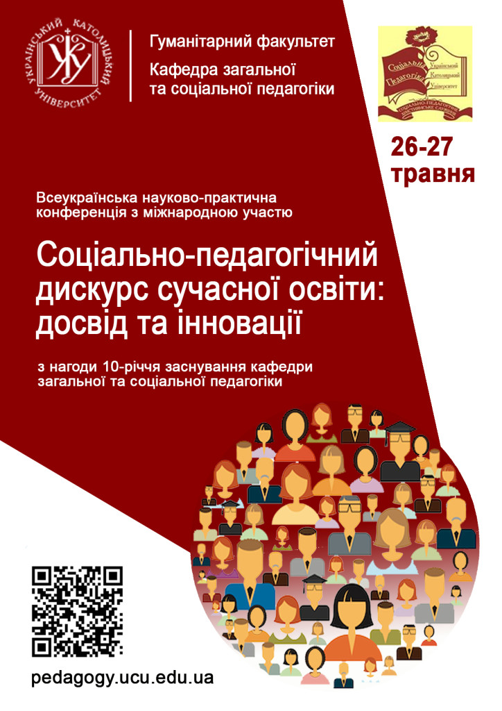 Конференція 26-27