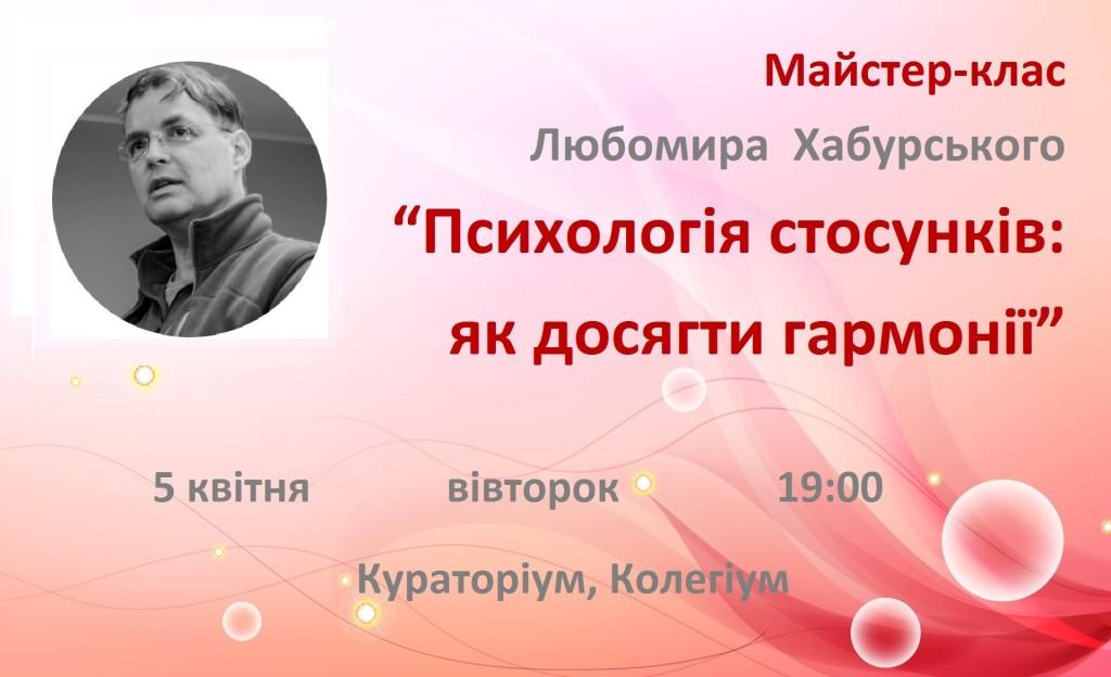 Майстер-клас Л.Хабурського