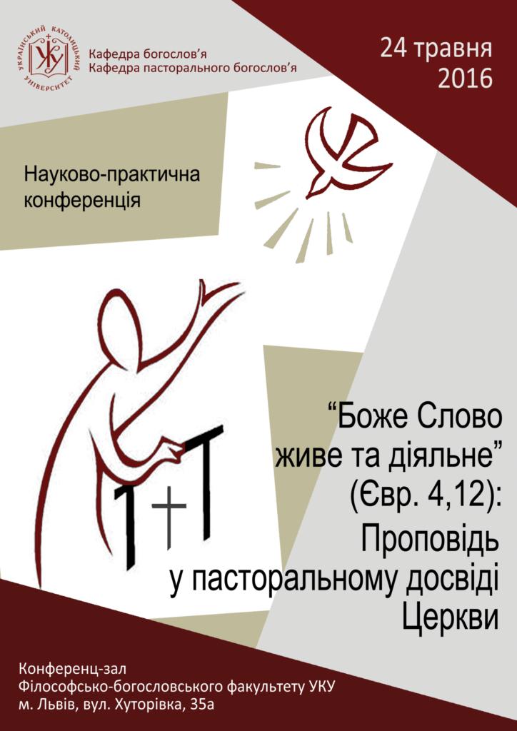 konferentsia_homiletyka_ffinal