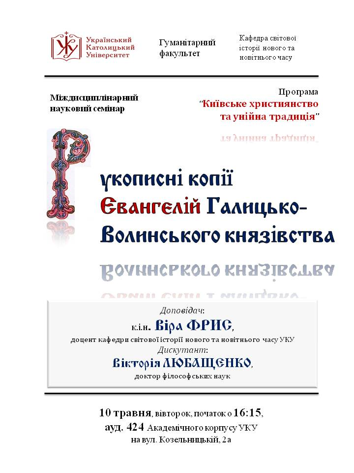 семінар_10.05.2016 (1)