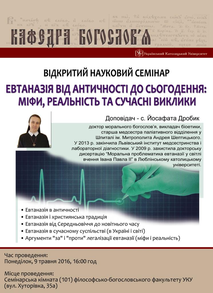 seminar_euthanasia copy