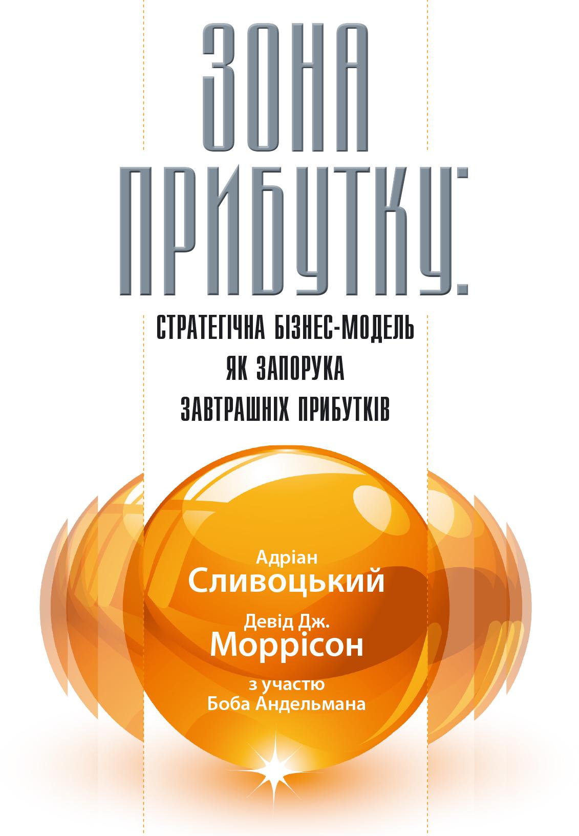 ЗОНА ПРИБУТКУ_print