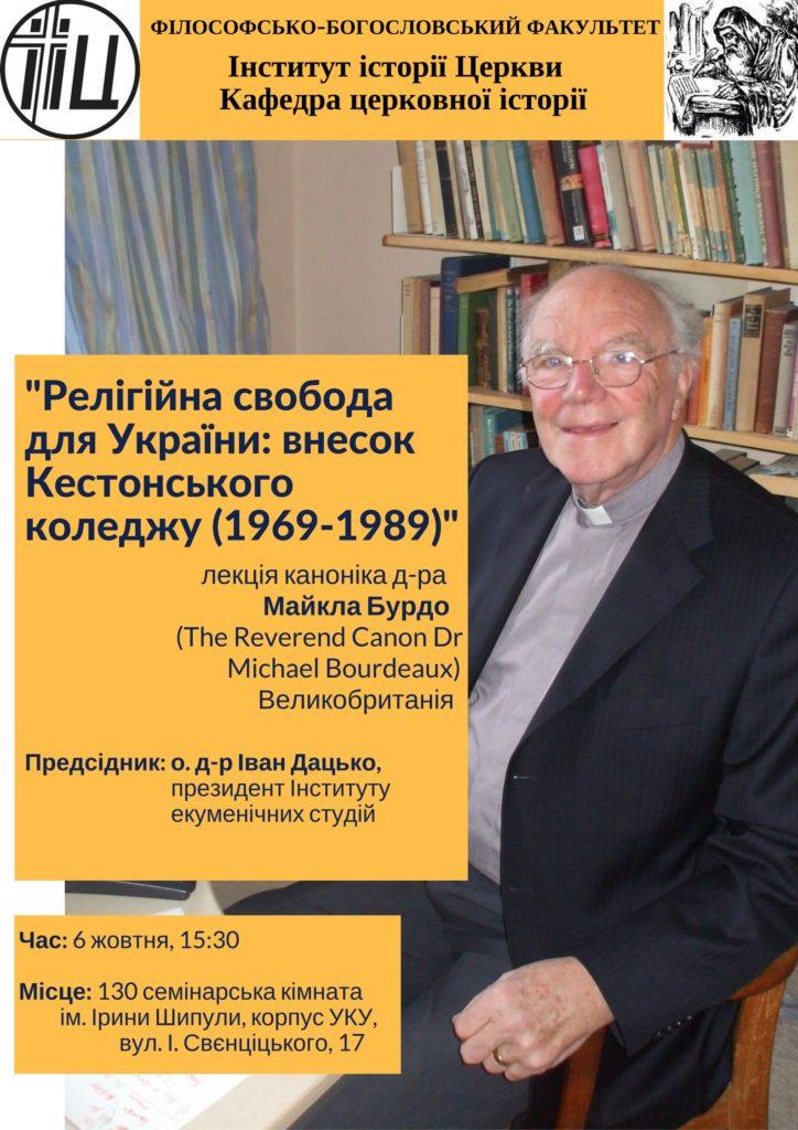 АНОНС Майкл Бурдо