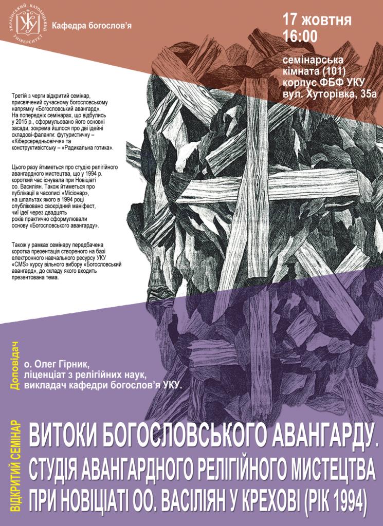 seminar_vytoky_bohoslovskoho_avanhardu copy