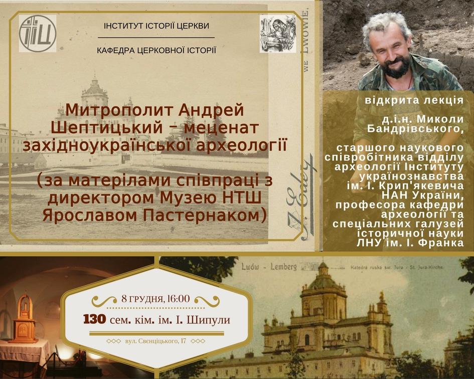 АФІША. лекція М. Бандрівського2_8.12.2016