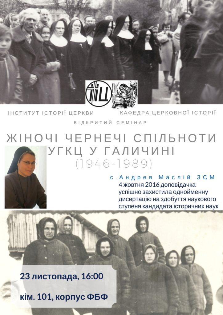 Афіша.семінар с. Андреї 23.11.16