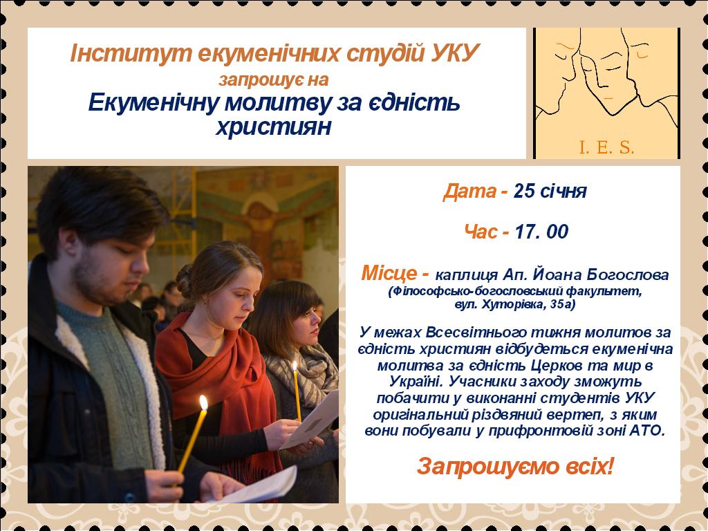 afisha_ekumenichnamolytva (1)