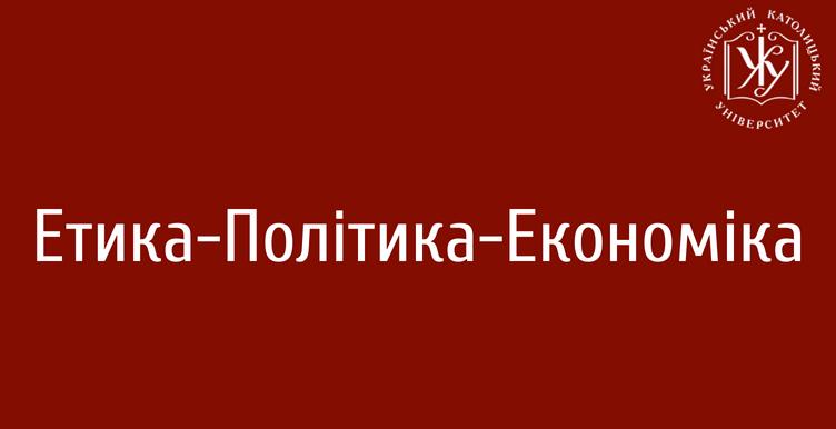 Політичні науки «Етика-Політика-Економіка»