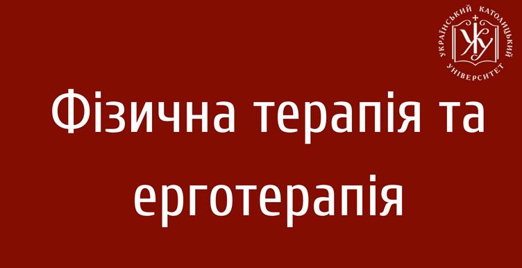 Фізична терапія та ерготерапія