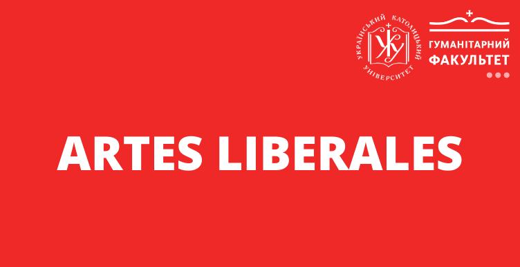 Artes Liberales (Історія, Філологія, Культурологія)