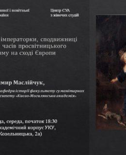 Імперія та жінка: імператорки, сподвижниці і гувернантки часів просвітницького абсолютизму на сході Європи