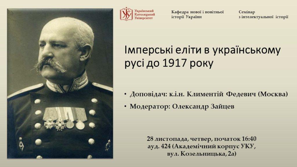 Імперські еліти в українському русі до 1917 року