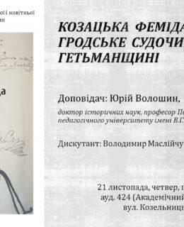 Козацька феміда: гродськесудочинство в Гетьманщині