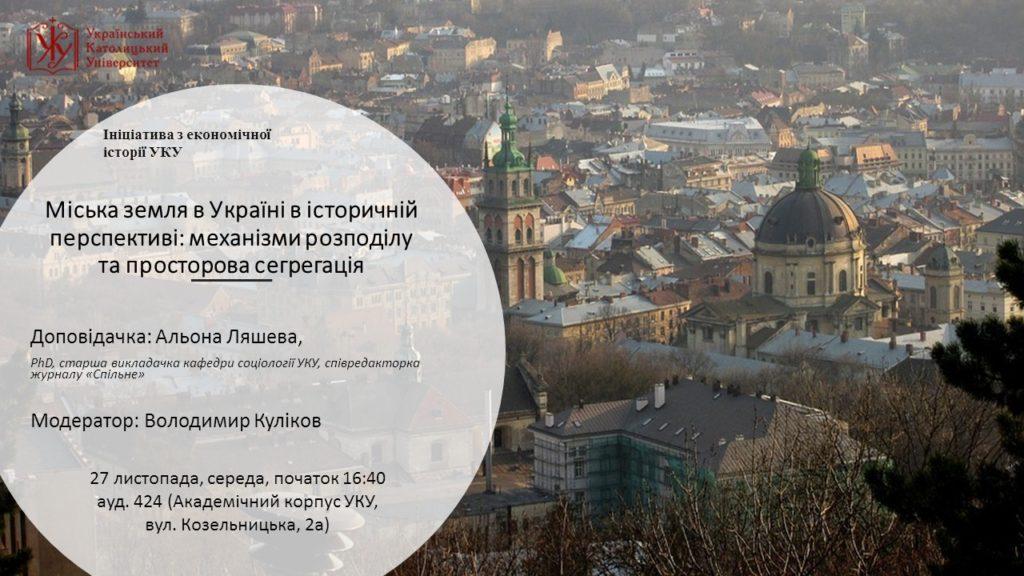 Міська земля в Україні в історичній перспективі: механізми розподілу та просторова сегрегація