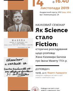 Як Science стало Fiction: історичне розслідування щодо розповіді Жана-Казимира Балюза про Івана Мазепу 1704 р.