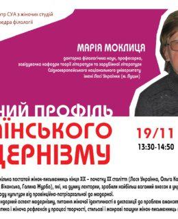 Жіночий профіль українського модернизму