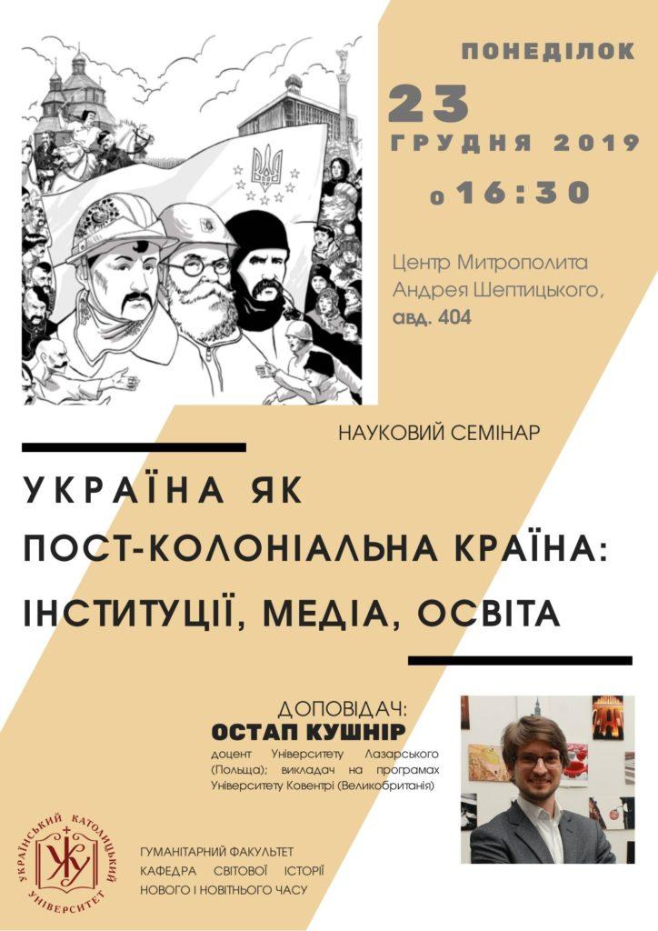 Україна як пост-колоніальна країна: інституції, медіа, освіта