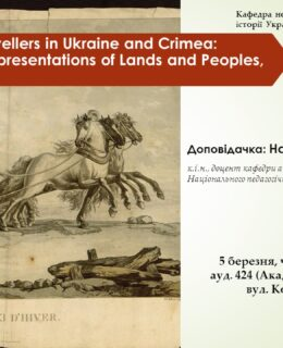 British Women Travellers in Ukraine and Crimea: Narratives and Representations of Lands and Peoples, 1783-1823
