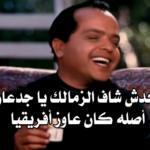 ما هي أشهر هزائم الزمالك أمام الأندية اللي ماحدش يسمع عنها؟!