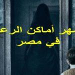 ادخل ما تخافش.. اشهر اماكن الرعب في مصر