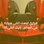 فراري ليست اغلى سيارة في العالم.. إليك الـ10 الأعلى سعرًا