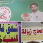 عبارات مضحكة.. أغرب لافتات المحلات في العالم العربي