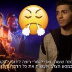 ما علاقة مينا مسعود بإسرائيل؟ هذا ما قاله بطل فيلم علاء الدين