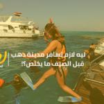 ليه لازم تسافر مدينة دهب قبل الصيف ما يخلص؟!