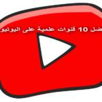أفضل 10 قنوات علمية على اليوتيوب   ما تضيَّعش وقتك على النت