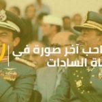 تعرَّف على صاحب آخر صورة للرئيس السادات  شارك في حرب أكتوبر