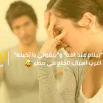 """""""بينام عند امه"""" و""""بيقولي يا تخينه"""".. اغرب اسباب الخلع في مصر"""