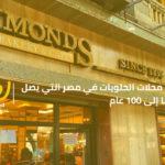 اشهر محلات الحلويات في مصر التي يصل عمرها إلى 100 عام
