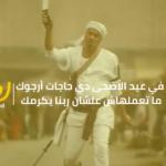 في عيد الاضحى دي حاجات أرجوك ما تعملهاش علشان ربنا يكرمك