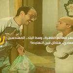 اشهر مطاعم القاهرة.. (وسط البلد والمهندسين والمعادي) هتاكل فين النهارده؟